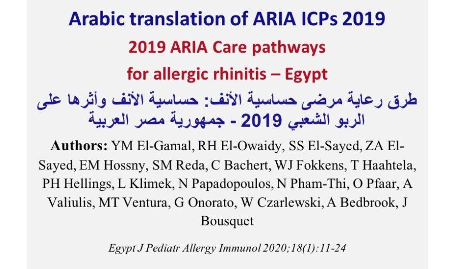 Arabic translation of ARIA ICPs 2019