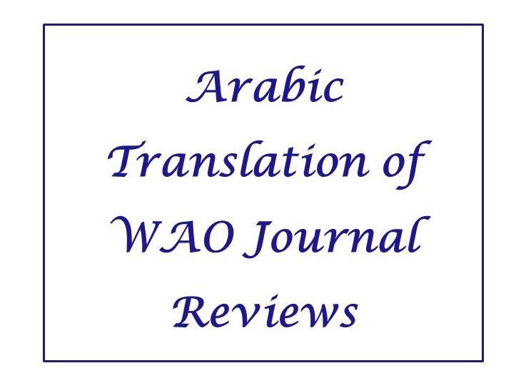 Arabic translation-WAO Journal Reviews-December 2020
